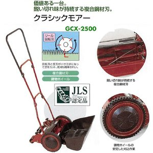 キンボシ 手動芝刈機 クラッシックモアーレジェンド GCX-2500R|itounouki