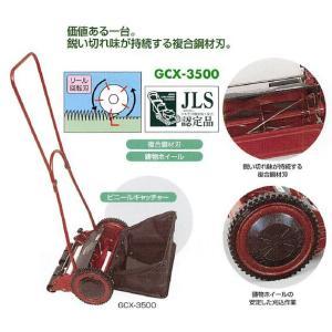 キンボシ 手動芝刈機 クラッシックモアーレジェンド  GCX-3500R|itounouki