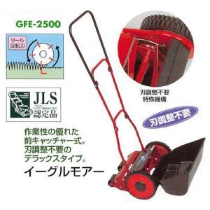 キンボシ 手動芝刈機  ナイスイーグルモアー GFE-2500N|itounouki