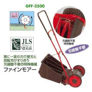 キンボシ 手動芝刈機 ナイスファインモアー GFF-2500N|itounouki