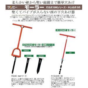 モーラー(打ち込み式)GM25|itounouki