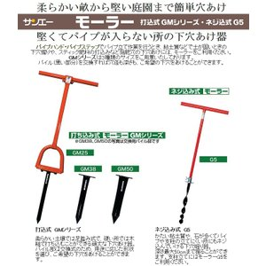モーラー(打ち込み式)GM38|itounouki