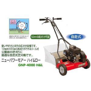 キンボシ エンジン芝刈機 ニューハイパワーモアー ハイ&ロー GNP-4000 H&L|itounouki