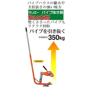 ぬい太郎GP32S|itounouki
