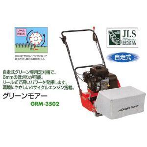 キンボシ エンジン芝刈機  グリーンモアー GRM-3502|itounouki