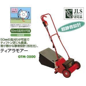 キンボシ 電気芝刈機GTM-2800|itounouki