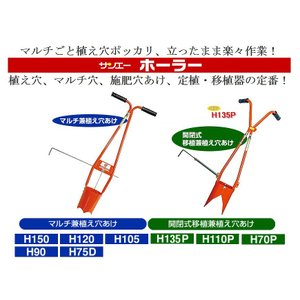 ホーラー H75D 深穴兼用|itounouki