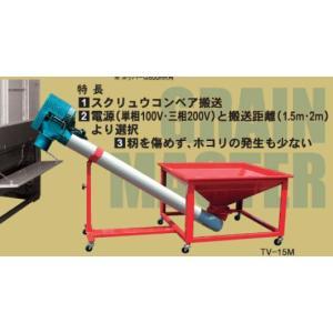 穀物搬送HC-60-2M|itounouki