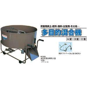 混合機(土・肥料・飼料等) > 肥料混合機C|itounouki