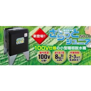 ホクエツ 種籾脱水機 さらっとジュニア SDJ-8|itounouki