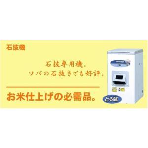 石抜機HS102E|itounouki