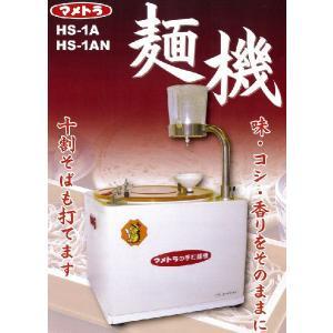 手打麺機HS-1AN|itounouki