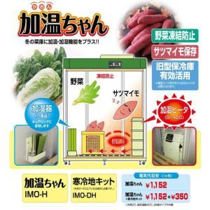 加温ちゃん IMO-H用寒冷地キット IMO-DH|itounouki