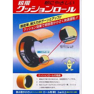 クッションロールイセキ異径30大小 2個セット(1台分)|itounouki