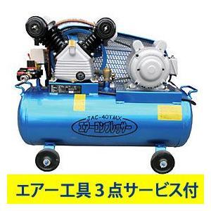 エアーコンプレッサー40L(2シリンダー)JAC-40TMX|itounouki