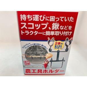 トラクターロータリー用 農工具ホルダー 【ジョーニシ】