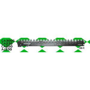 CA-250  ヤンマー刈刃|itounouki|02
