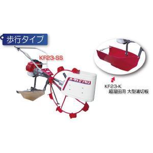 歩行型溝切機KF23-K|itounouki