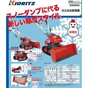 除雪機 KSG802 共立(オーレック)|itounouki