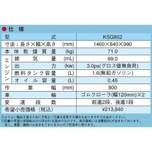 除雪機 KSG802 共立(オーレック)|itounouki|02