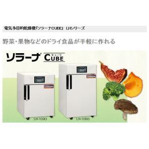 【山本製作所】電気乾燥庫 LH105E 単相200V|itounouki
