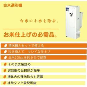 白米選別機LP300D(小米取り機)|itounouki