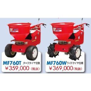 肥料散布機MF760T(ターフタイヤ仕様)|itounouki
