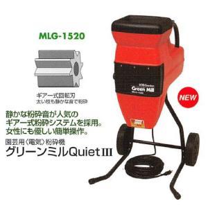 キンボシ 粉砕機 グリーンミルQuietIII MLG-1520|itounouki