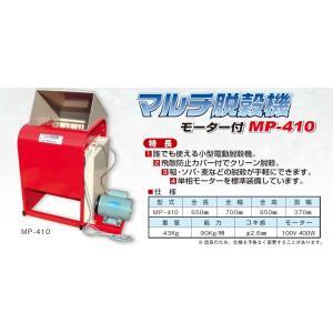 マルチ脱穀機(モーター付)MP-410|itounouki