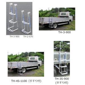 国産 トラック用ステップ TH-3-900 【メーカー直送/代引不可/超強力アルミ/ナガノ】|itounouki