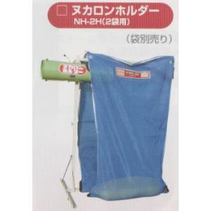 田中産業ヌカロンホルダー2袋用NH-2H|itounouki