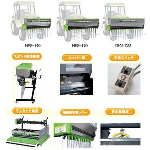 肥料散布機NPS-140-G3イセキ 型式を確かめて下さい。|itounouki