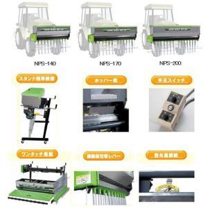 肥料散布機NPS-140-KBクボタ 機種を確かめて下さい。|itounouki