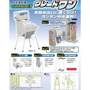 笹川農機 中米選別機NSG-5|itounouki