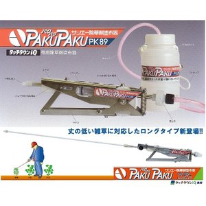 サンエー パクパク PK89L itounouki
