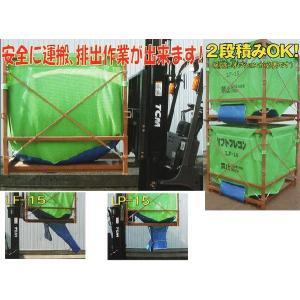フォークリフト専用コンテナPLF-15前方排出乾燥機用PP仕様 itounouki