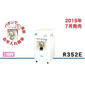 細川製作所 一回通し式精米機 R352E 【容量15kg】|itounouki