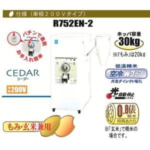 細川製作所 一回通し式精米機R752EN-2単相200V|itounouki