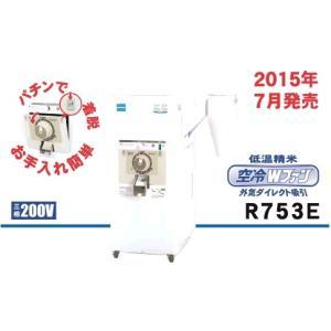 細川製作所  一回通し精米機 R753E 【空冷ダブルファン付・玄米容量30kg】【玄米・籾兼用】三相200V仕様|itounouki