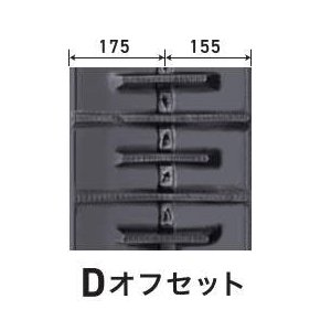 コンバイン用ゴムクローラ 330×72×39(330*72*39) パターン【D-off】≪送料無料!代引き不可≫ICH3339N7ピッチ 72|itounouki|02