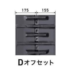 コンバイン用ゴムクローラ 330×72×39(330*72*39) パターン【D-off】お得な2本セット!≪送料無料!代引き不可≫ICH3339N7X2 ピッチ72|itounouki|02