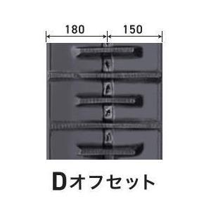 コンバイン用ゴムクローラ 330×79×40(330*79*40) パターン【D-off】≪送料無料!代引き不可≫ICH3340NSピッチ 79|itounouki|02