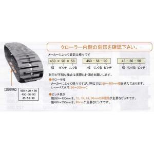 コンバイン用ゴムクローラ 350×84×32(350*84*32) パターン【C】お得な2本セット!≪送料無料!代引き不可≫ICH3532N8SRX2 ピッチ84|itounouki|04
