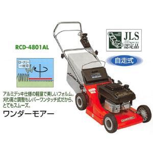 キンボシ エンジン芝刈機  ワンダーモア RCD-4801AL|itounouki