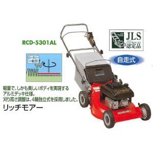 キンボシ エンジン芝刈機  リッチモアー RCD-5301AL|itounouki