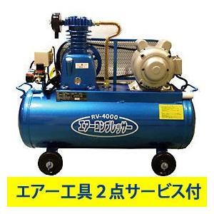 エアーコンプレッサー40L RV-4000set|itounouki