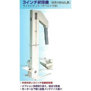 3インチ昇降機SB1905B|itounouki
