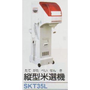 大島縦型米選機 SKT-35L|itounouki