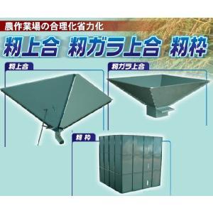 笹川農機籾上合(じょうご)5尺6寸籾枠|itounouki