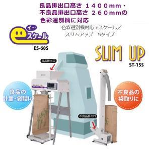 薄型昇降機 〈玄米・屑米用〉:スリムアップ ST-15S色彩選別機対応機|itounouki|03